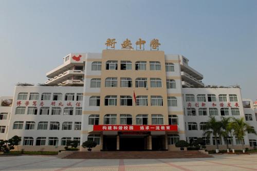 深圳新安中学--体育馆
