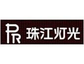PR 珠江 灯光系统