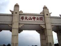 中山大学--管理学院