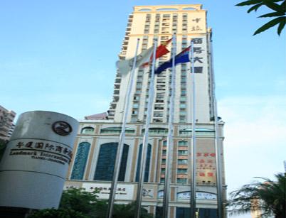 华厦国际酒店 ★★★★