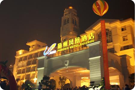 随州凤凰酒店 ★★★★★