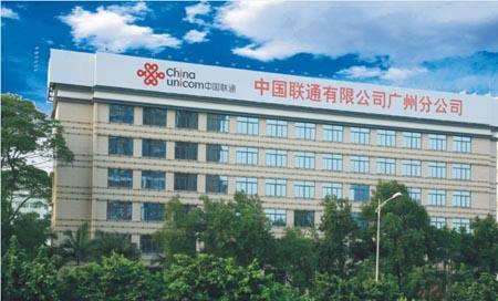 中国联通-广州公司