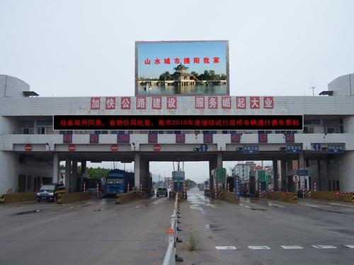 揭阳市公路局