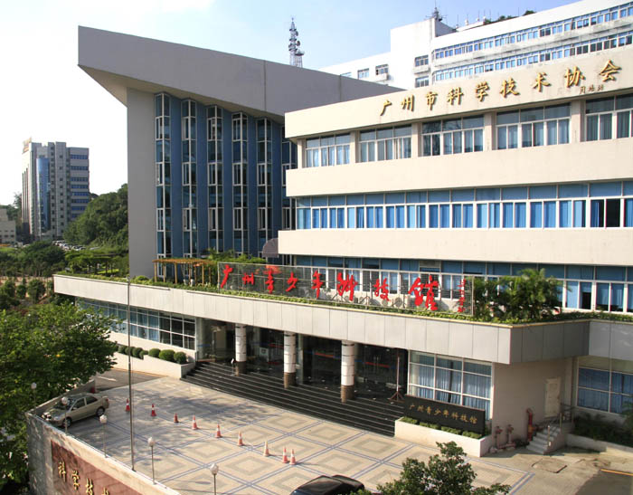 广州市科学技术协会