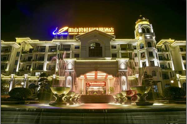 阳山碧桂园凤凰酒店