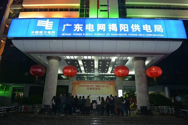 揭阳供电局—音响系统改造