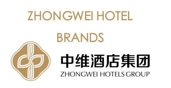 中维国际品牌酒店